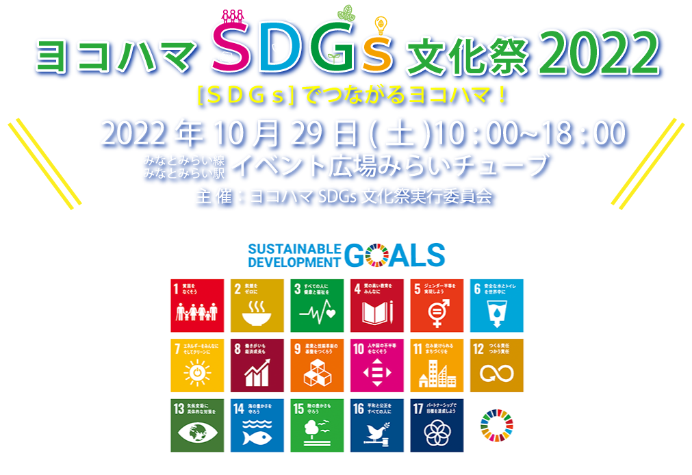 <br /> <b>Warning</b>:  Use of undefined constant 'name' - assumed ''name'' (this will throw an Error in a future version of PHP) in <b>/home/fightykhm/yokohama-sdgs.net/public_html/wp-content/themes/yokohama_sdgs_new/header.php</b> on line <b>42</b><br /> ヨコハマSDGS文化祭