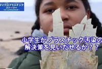 映画マイクロプラスチック・ストーリー